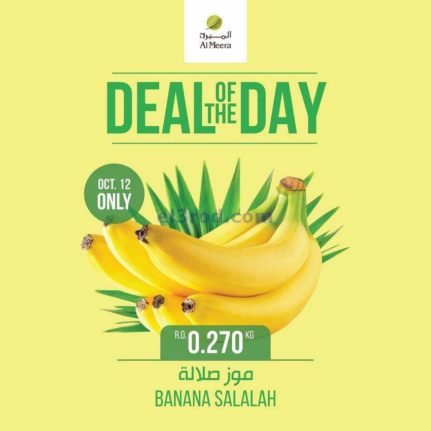 عروض الميرة ماركت عمان الاثنين 12 10 2020 Banana Salalah Fruit