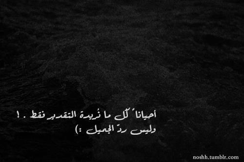 أحيانا كل ما نريده التقدير و ليس رد الجميل Iphone Wallpaper Quotes Love Funny Quotes Arabic Quotes