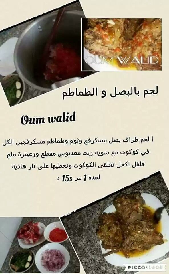 Pin by nedjma rody on pinterest algerian food ramadan food ramadan recipes algerian food arabic food salt kitchens salts arabian food forumfinder Image collections