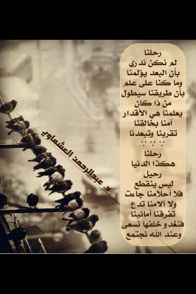 Pin By Somayah Ameen On فراق الأحبة Words New Beginnings Calligraphy