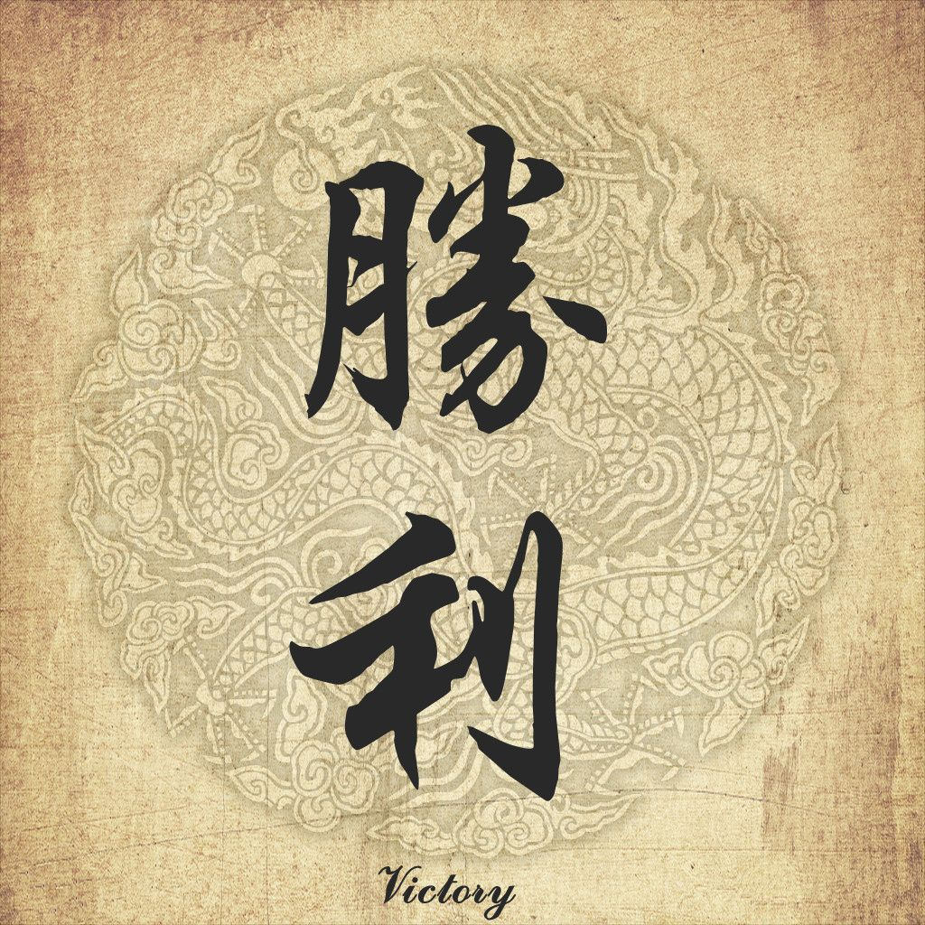Chinese character tattoo--Victory | Tats | Pinterest | Chinese ...
