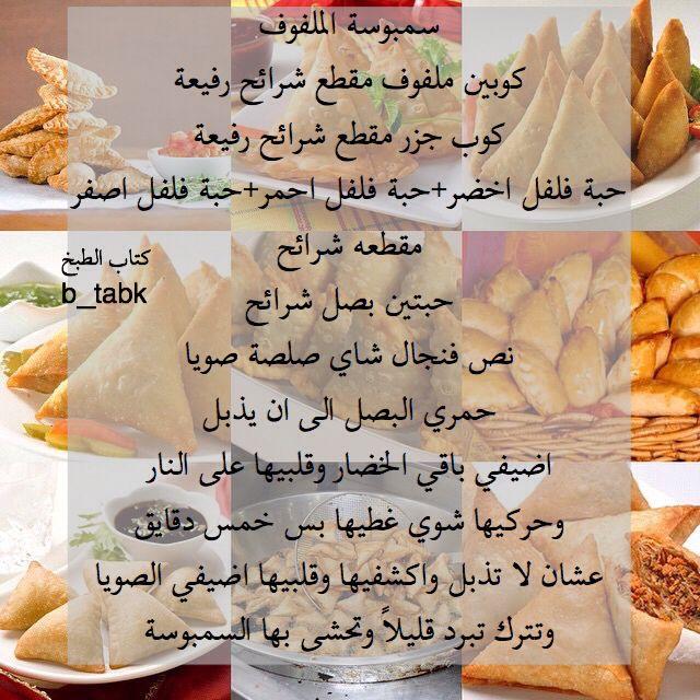 سمبوسة الملفوف Arabic Food Food Receipes Food Recipies
