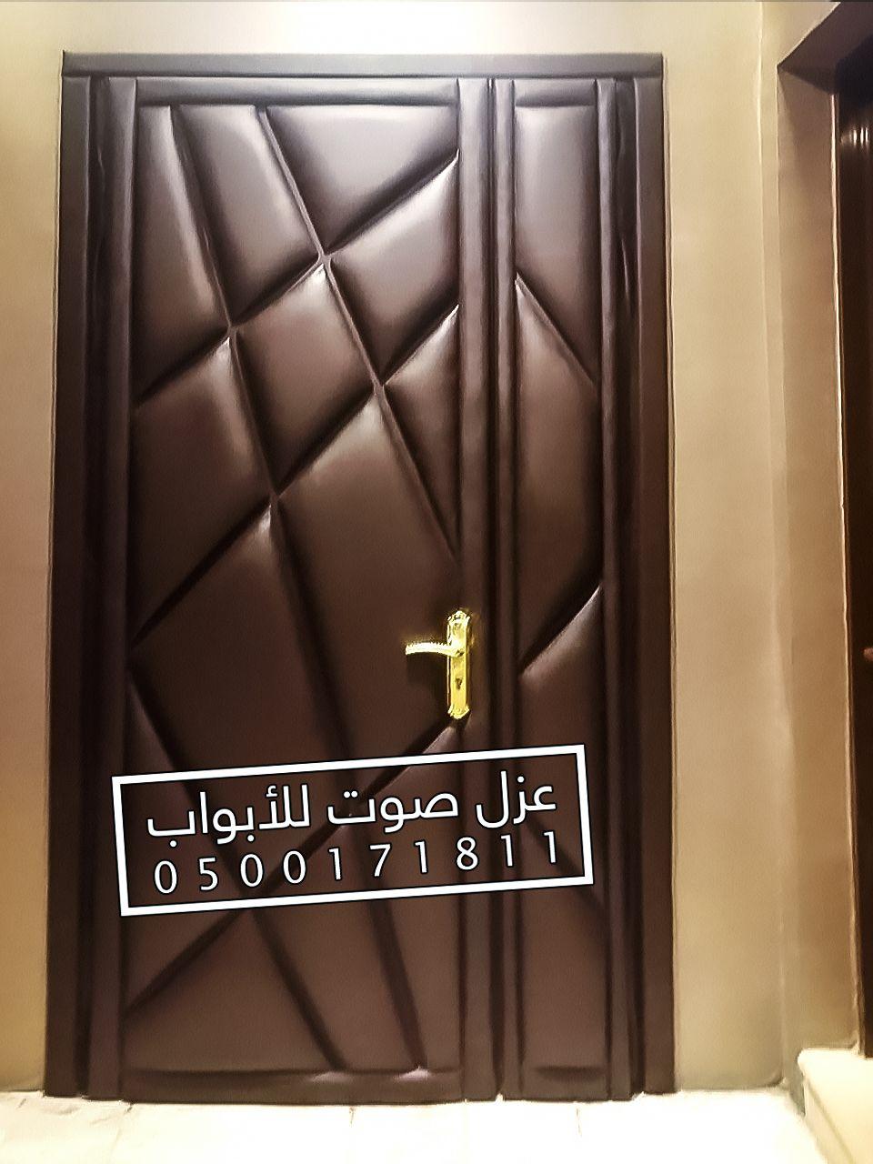 اقوى عازل صوت باب ابواب الرياض Home Decor Decals Decor Home