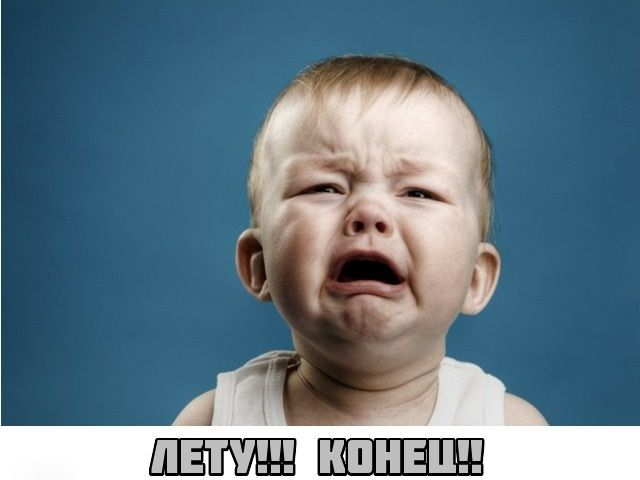 Мемы про лето. | Спящие младенцы, Милые дети, Воспитание детей