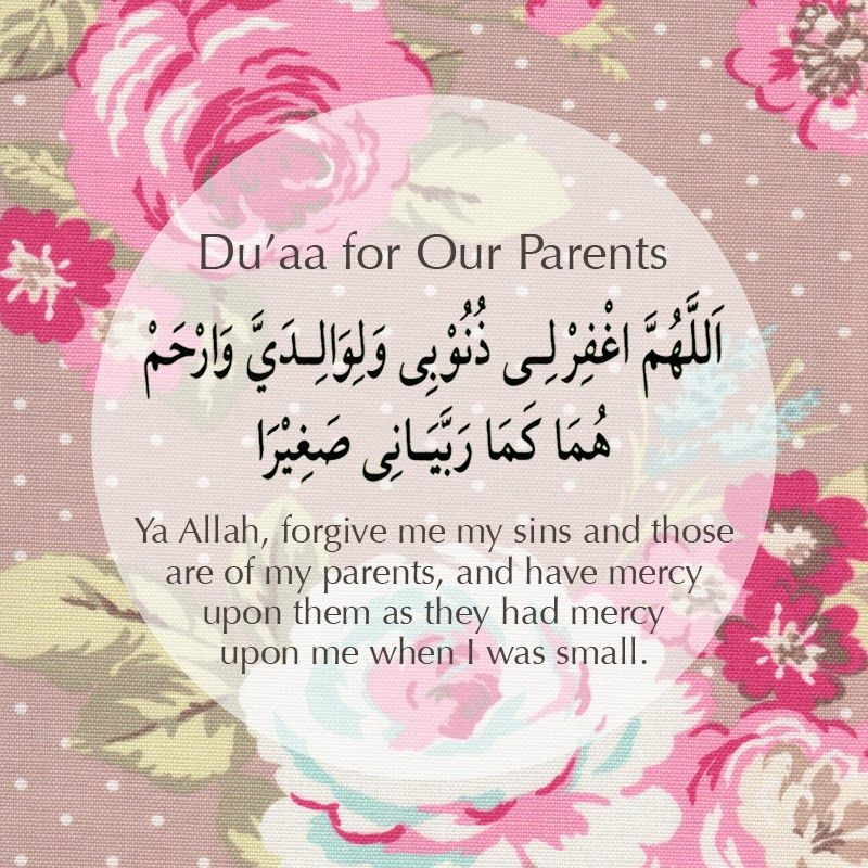 Image result for dua for parents