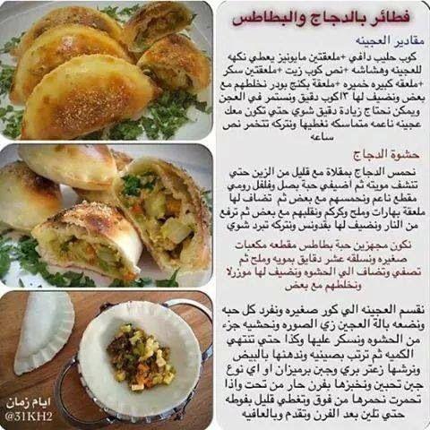 فطاير دجاج و بطاطس Cooking Recipes Food Recipies Cooking