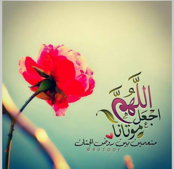 Pin By Soaringsoul On Arabic Duas English Sayings And Quotes Quran Quotes Inspirational Islamic Love Quotes Islamic Quotes Quran