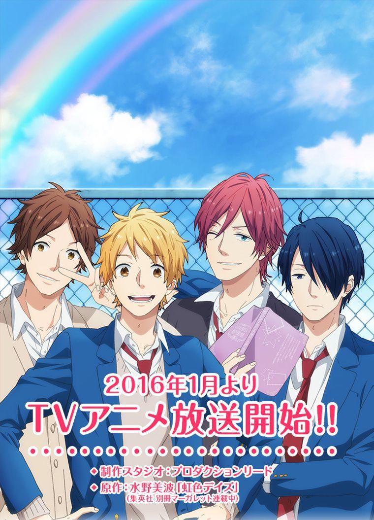 1月新番《虹色Days》OP/ED公开 Anime romance comedy, Anime romance