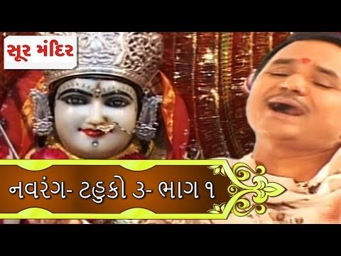 Nonstop Garba 2016 | Hemant Chauhan Kavita Das | Dhol Na Dhabkare - YouTube