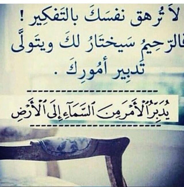 اترك الامر بيد الله وحده Arabic Calligraphy Quran