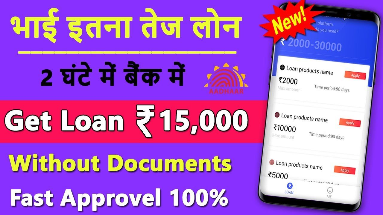 Instant Personal Loan Instant Loan App Without Income Proof New Loan In 2020 Personal Loans Instant Loans How To Apply