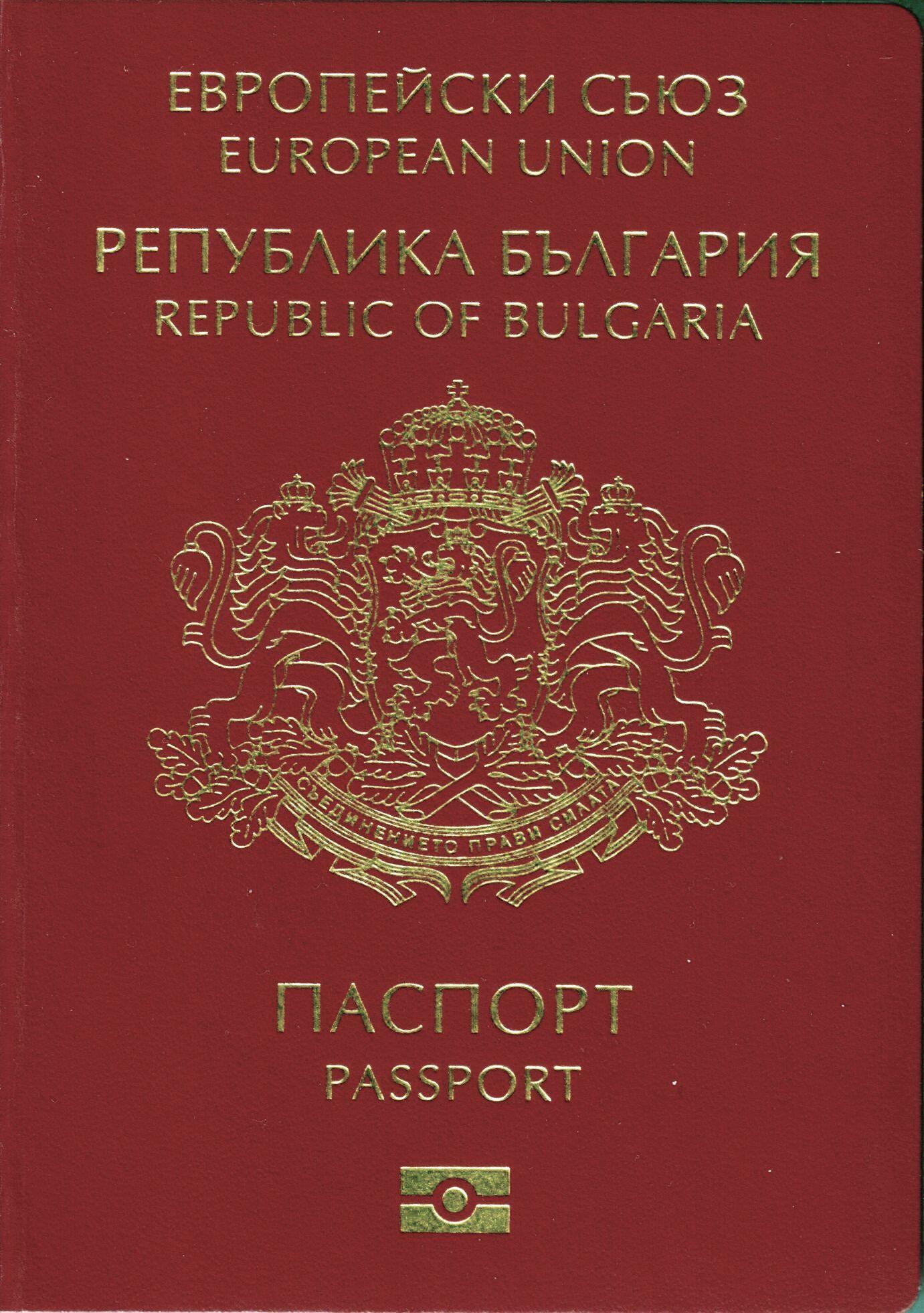 Pasaportes del Mundo - Bulgaria #Bulgaria #Bulgary #Pasaporte ...