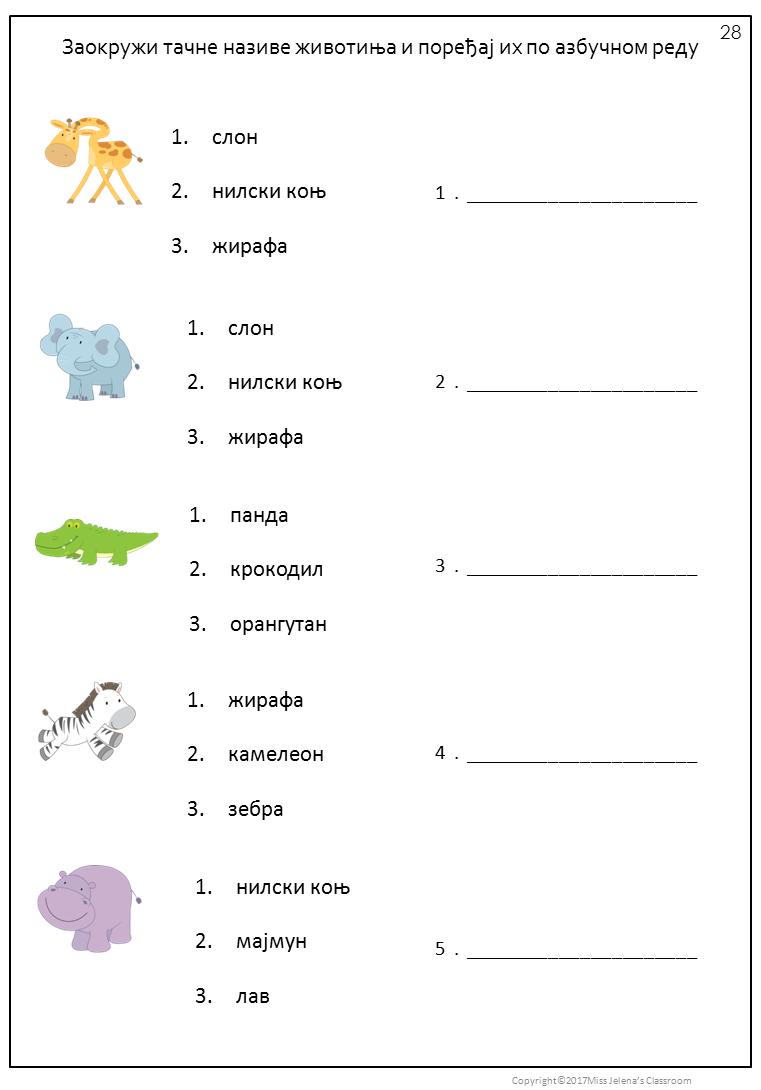 Free Sample Serbian Zoo Animals Worksheets Free Serbian Freebieforkids Learningserbian Srpskijezik Serbainsun Serbian Language Learning Apps Language Lessons [ 1090 x 761 Pixel ]
