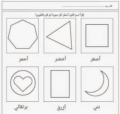 ورقة عمل اتعرف على الألوان مشروع عصفور التعليمي Shape Worksheets For Preschool Learning Arabic Learn Arabic Language