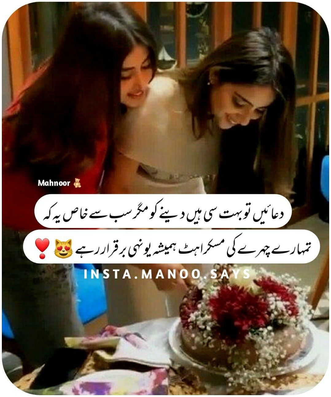 Pin By Rashid Minhas On Poetry Feelings Happy Birthday Sister Quotes Happy Birthday Wishes Quotes Happy Birthday Best Friend Quotes