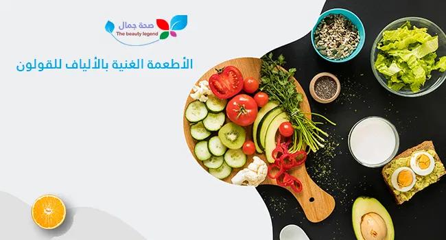 الأطعمة الغنية بالألياف للقولون تجنبك آلام التهاب القولون العصبي Sehajmal Bio Food Food Banner Organic Recipes