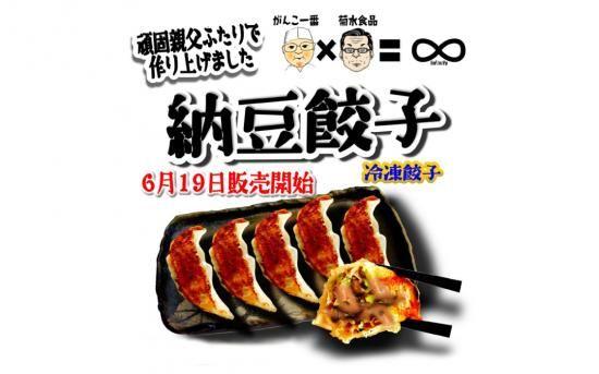 納豆餃子 海洋ミネラル - 茨城県日立市 納豆のおみせ 菊水食品