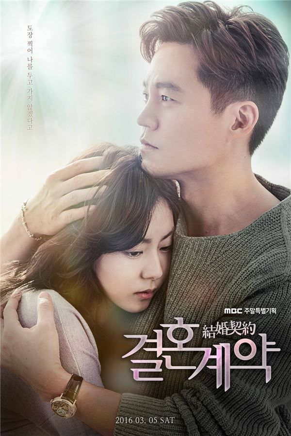 NEW RELEASE Marriage Contract, starring UEE and Lee Seo Jin - marriage contract