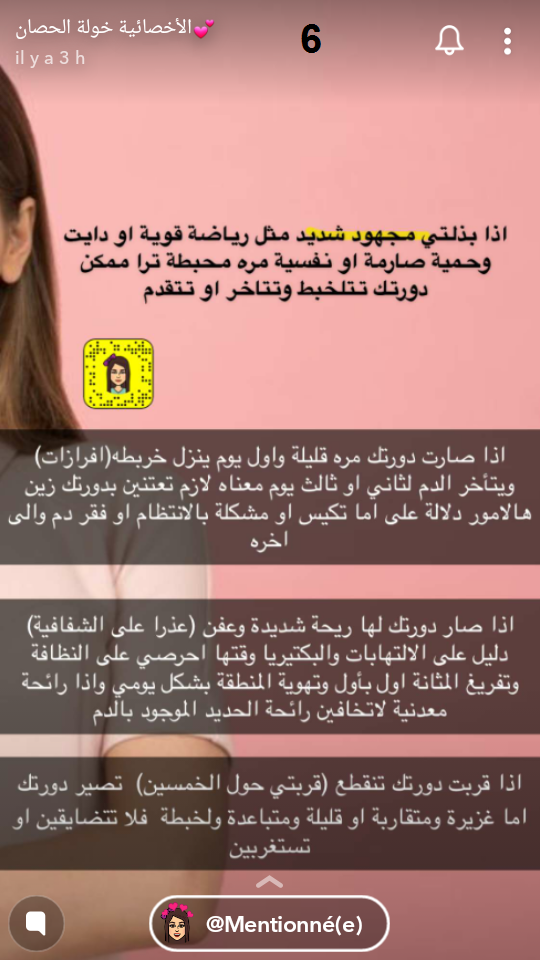 Pin By توعية On المرأة Beauty Routines Knowledge Life Rules