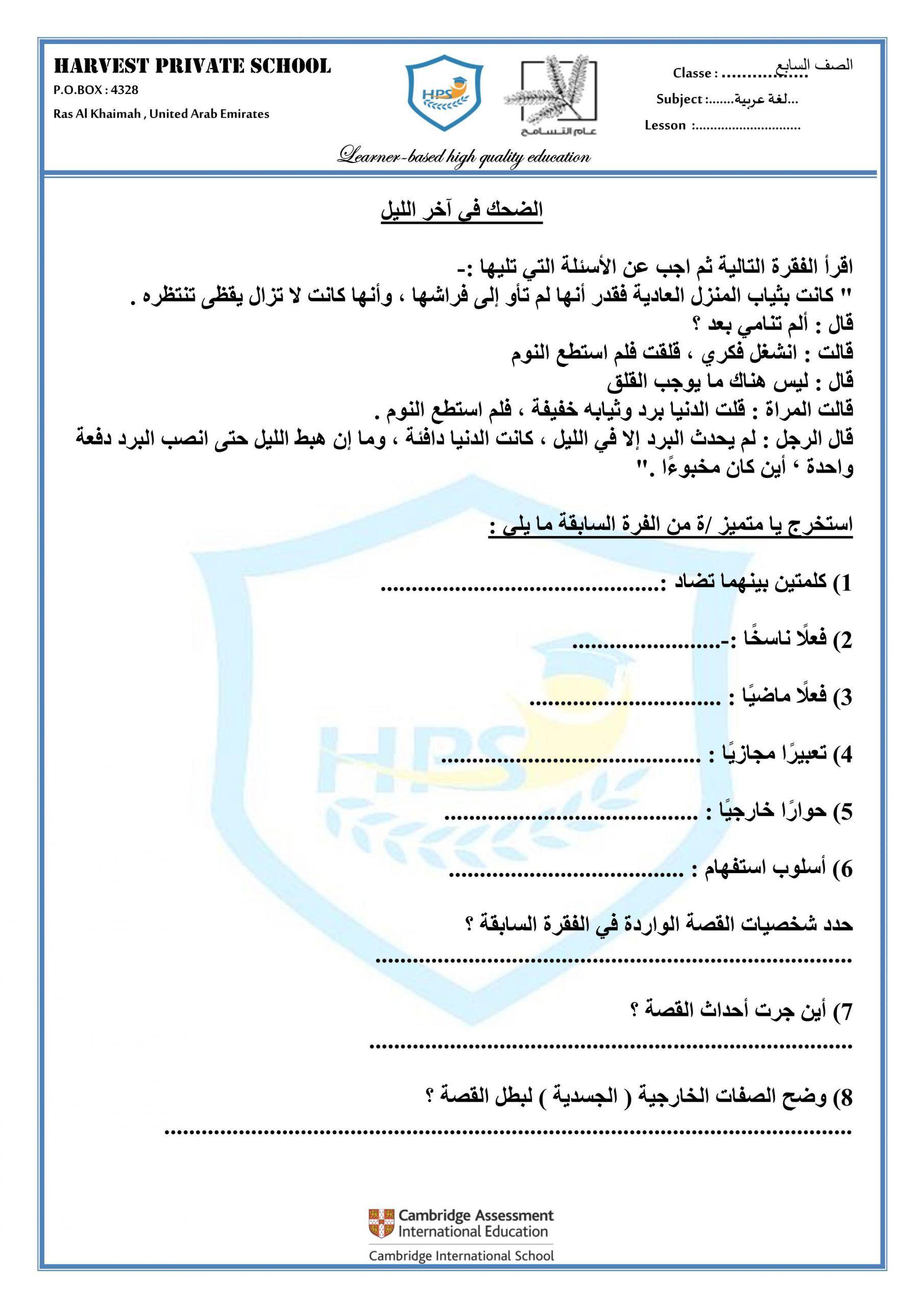 ورقة عمل درس الضحك اخر الليل الصف السابع مادة اللغة العربية Private School Lesson Ras Al Khaimah