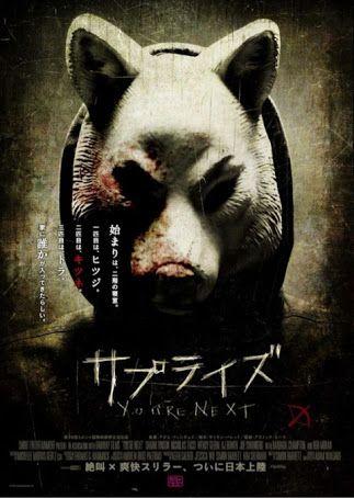 23. サプライズ|全然怖くないし、動物の仮面に意味なかったし。