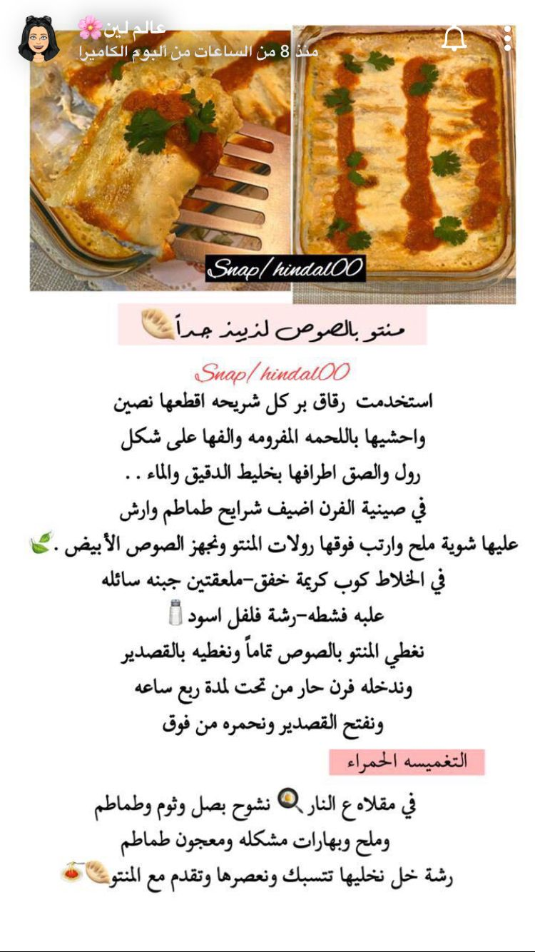 Pin By Ramya On وصفات طبخات رئيسية منوعة Cooking Recipes Recipes Cooking