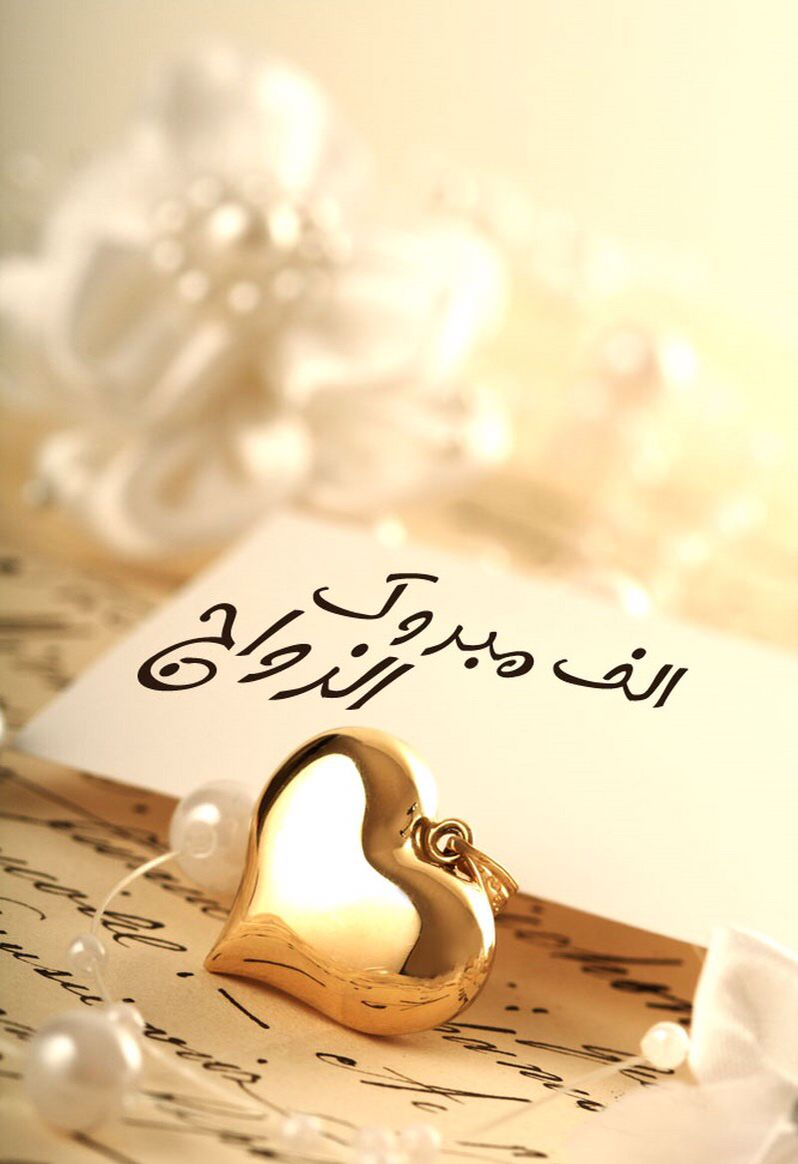 Pin By صورة و كلمة On تهنئة Congratulations Abstract Line Art Place Card Holders Abstract Lines