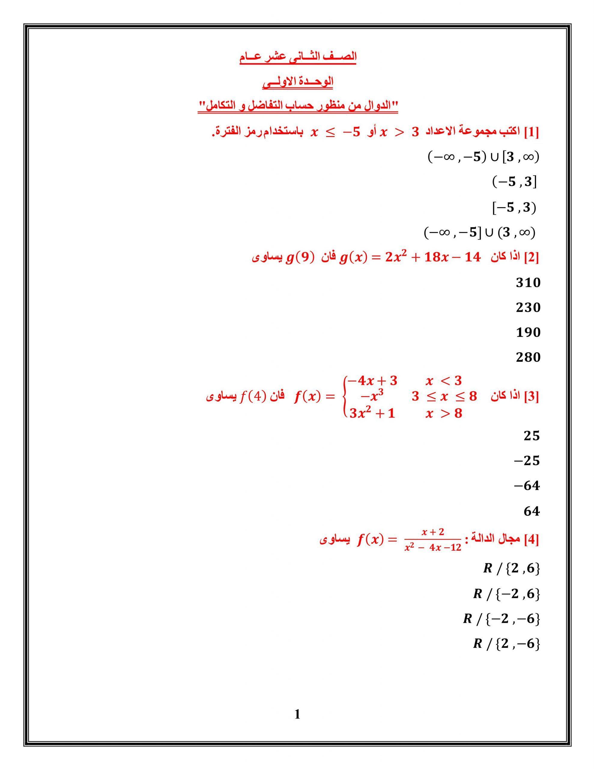 حل اوراق عمل الدوال من منظور حساب التفاضل و التكامل الصف الثاني عشر عام مادة الرياضيات المتكاملة Math Math Equations