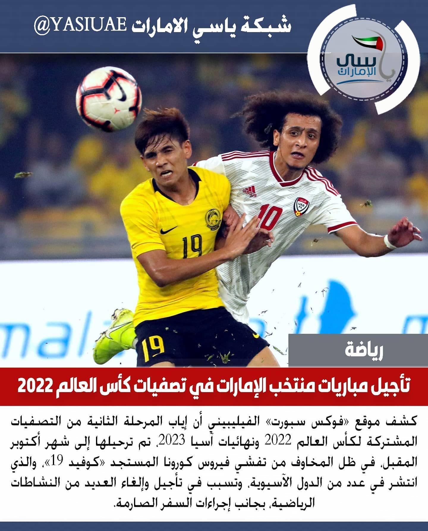 ياسي الامارات تأجيل مباريات منتخب الإمارات في تصفيات كأس العالم 2022 شبكة ياسي الامارات شبكة ياسي الامارات الا Incoming Call Screenshot Incoming Call