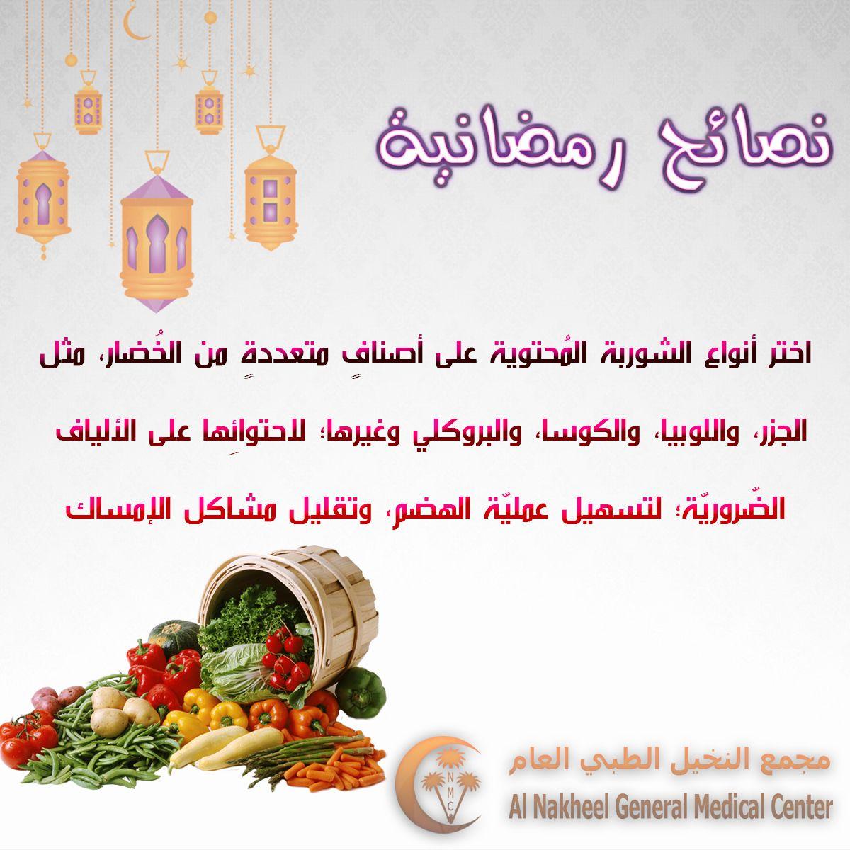 نصائح رمضانية Medical Center Medical