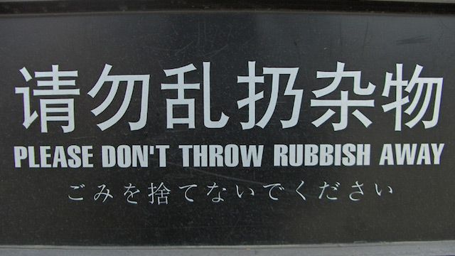 Keep your damn garbage with you at all times.