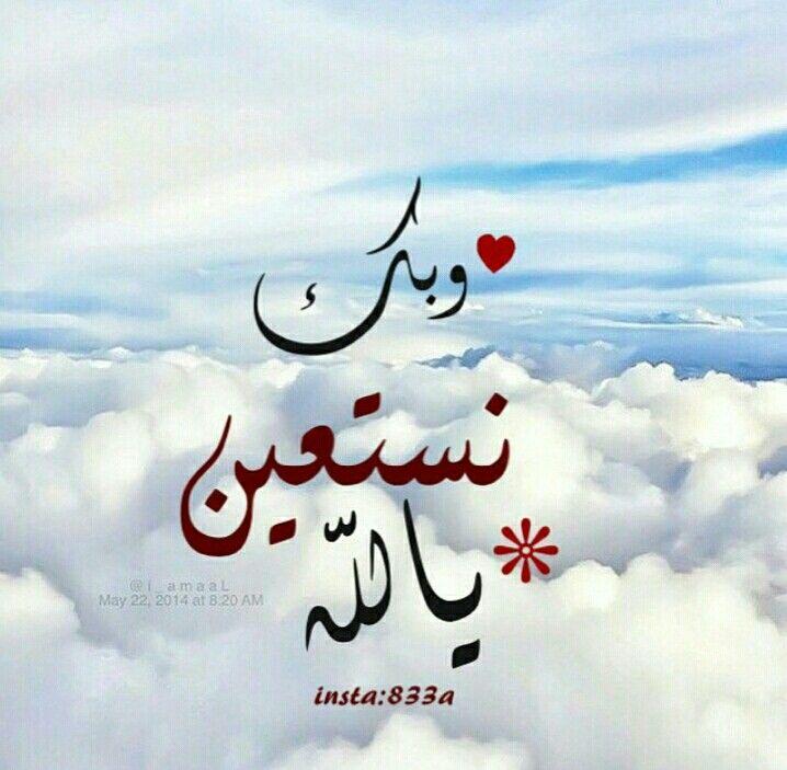 يااا الله Islamic Quotes Islam Faith