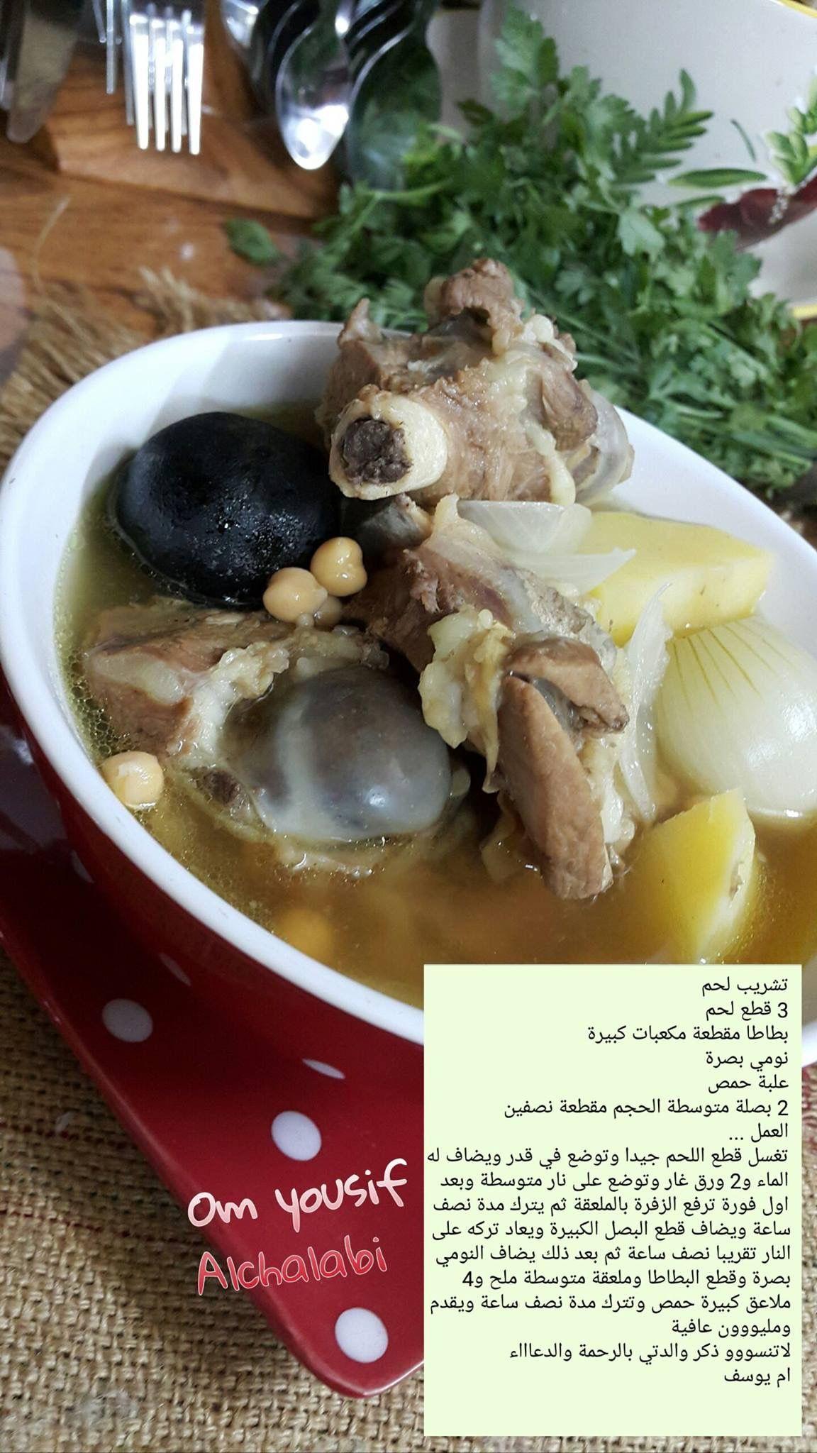 تشريب لحم Food Receipes Cooking Recipes