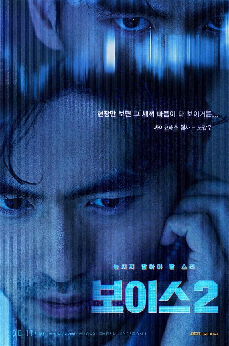 Voice 2 Photos - MyDramaList | Lee jin wook di 2019