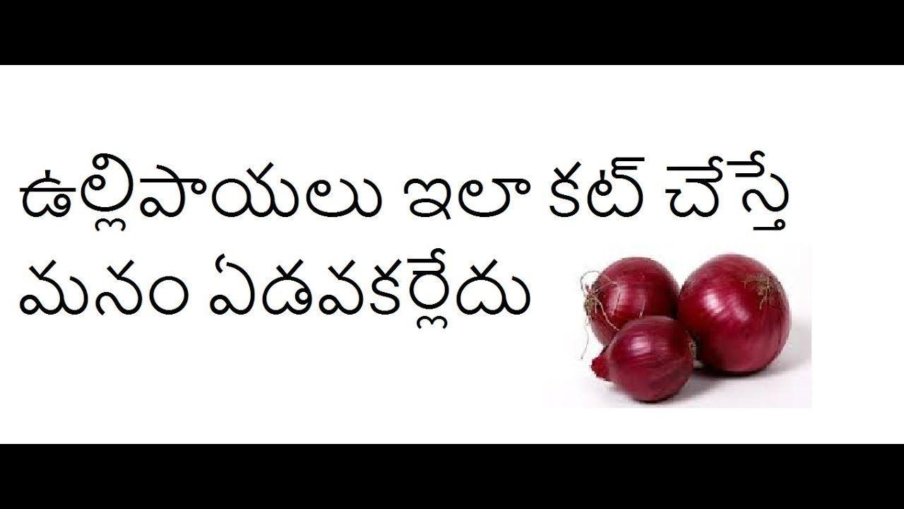 Peel onions easy,Vantillu chitkalu chitkalu in telugu | kitchen tips ...