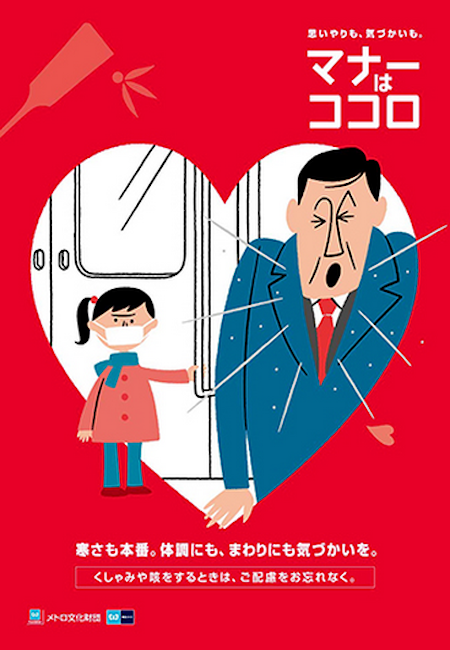 cute posters remind tokyo metro riders to be nice design