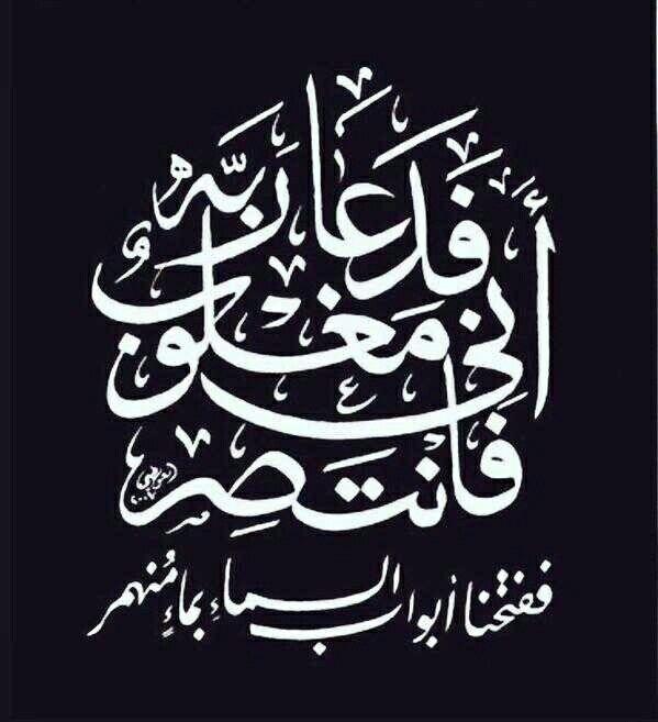 فدعا ربه أني مغلوب فانتصر ففتحنا أبواب السماء بماء م نهمر Islamic Art Calligraphy Calligraphy Art Beautiful Quran Quotes