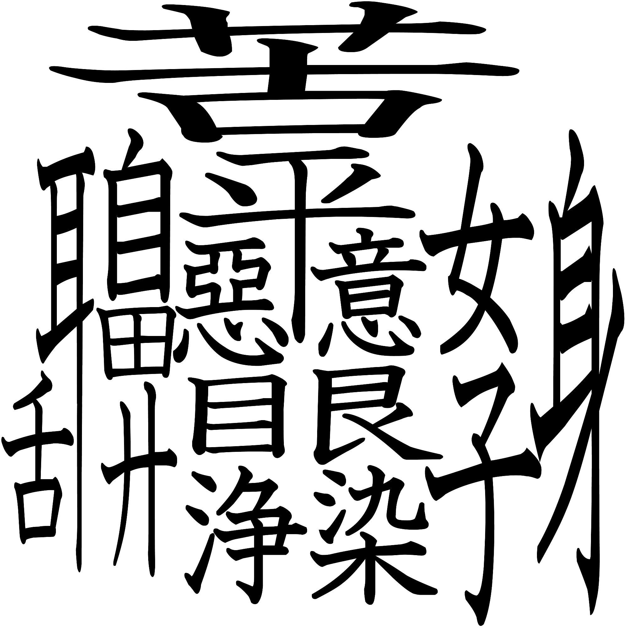 煩悩(ぼんのう)漢字108画 苦平悪意舌耳女子身鼻眼浄染 #煩悩 ...