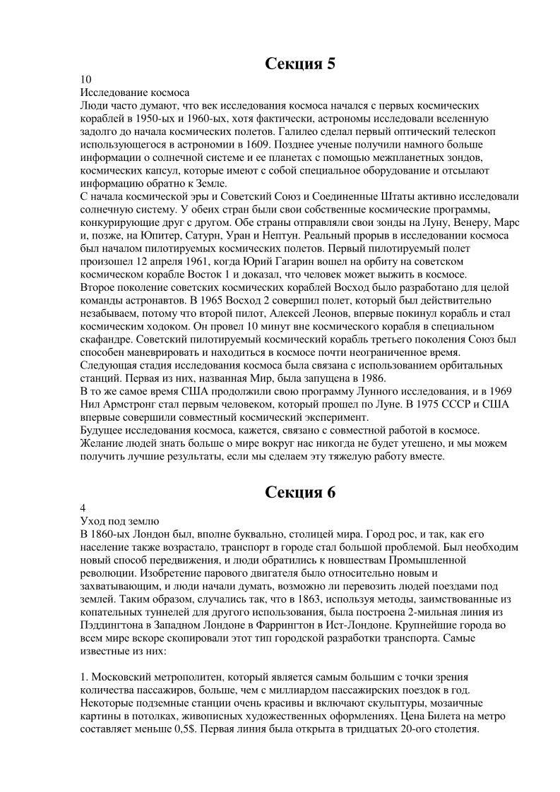 География 8 класс шищенко