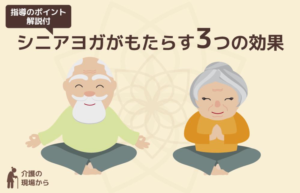 介護の現場より シニアヨガが健康寿命を延ばす 指導のポイントは ヨガジェネレーション Yogageneration ヨガ ジェネレーション 健康