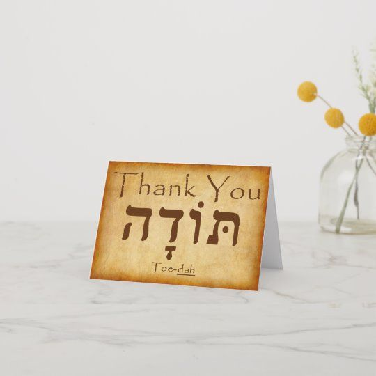 how to say thank god in hebrew
