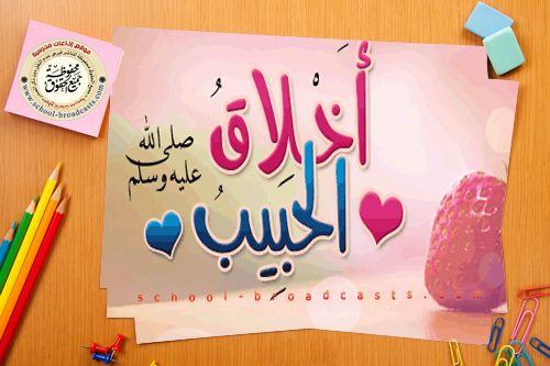 كلمات إذاعة مدرسية اذاعة مدرسية عن الرسول School Arabic Calligraphy Calligraphy
