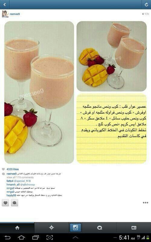 Pin By H Ash On سناكات وطبخات Arabic Food Food Fruit
