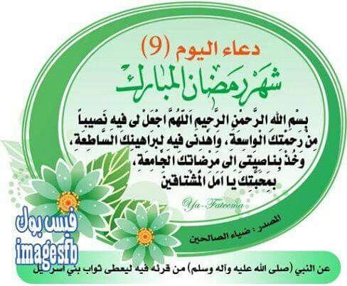 Pin By Abeer Zaidan On أدعية Ramadan Kareem Ramadan Positive Notes