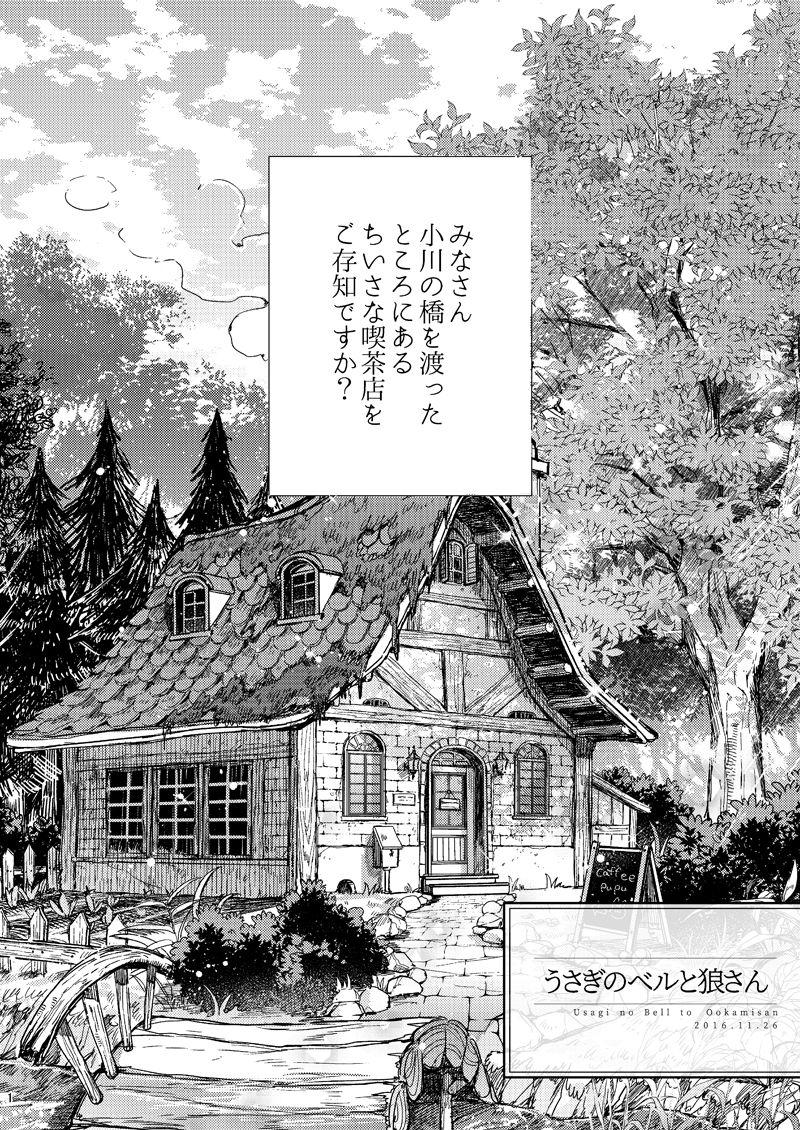 伊藤ハチ Itou8 さんの漫画 42作目 ツイコミ 仮 2020