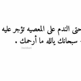 Quran Verses Arabic Quotes Sweet Words
