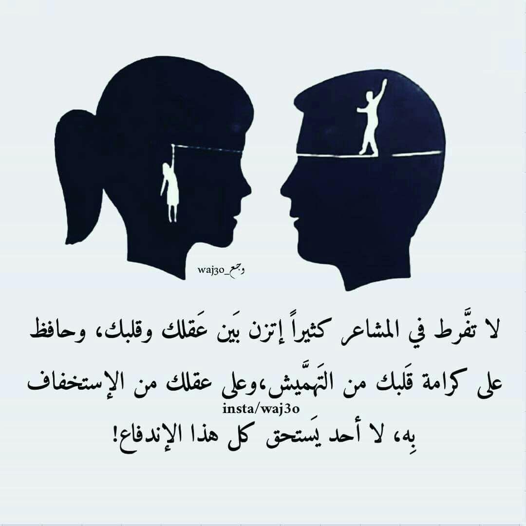 اتزن بين قلبك وعقلك Words Quotes Quotes Words