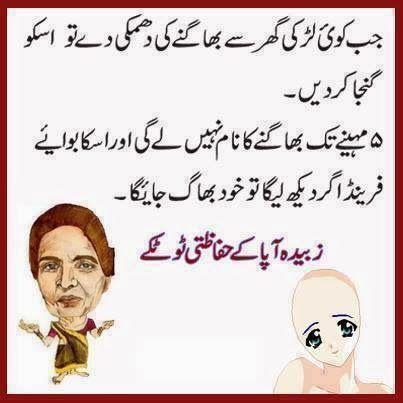 Urdu Latifay Urdu Latifay Jokes In Urdu Zubaida Apa K Totake