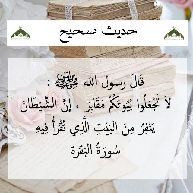 كن مسلما هذا هو الاسلام هذه سبيلي ادعو الى الله كن مسلما هذه سبيلي ادعو الى الله هذا هو الاسلام حب القران قنوان Allah Quotes Quotes Hadith