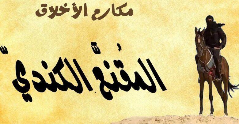 ما هو اسم المقنع الكندي وماهي قصه حياته Arabic Calligraphy Calligraphy